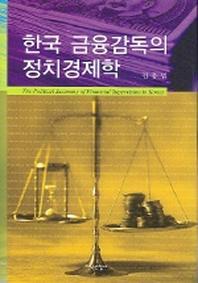 한국 금융감독의 정치경제학