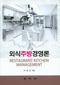 외식주방경영론
