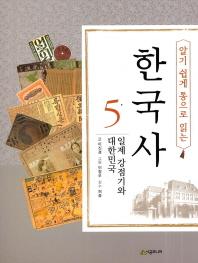 한국사. 5: 일제 강점기와 대한민국