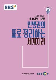 민병권의 표로 정리하는 세계지리(2019 수능대비)