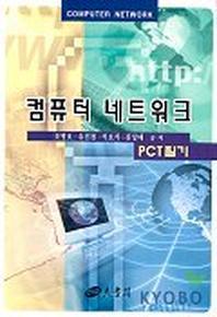 컴퓨터 네트워크(PCT 필기)