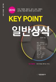 키포인트(Key Point) 일반상식(2016)