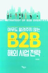 아무도 알려주지 않는 B2B 해외 사업 전략