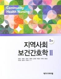지역사회보건간호학. 2
