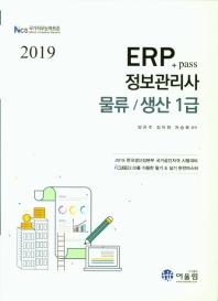 pass+ ERP 정보관리사: 물류 생산 1급(2019)