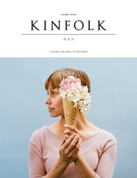 킨포크(Kinfolk) Vol. 7