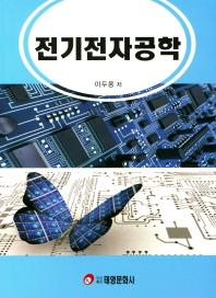 전기전자공학