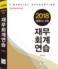 재무회계연습(세무사 2차)(2018)