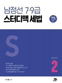 남정선 7급 9급 스터디맥 세법(하)(2021)