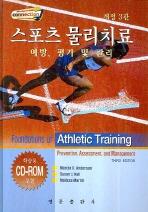스포츠 물리치료