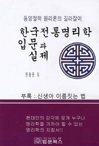한국전통명리학 입문과 실제