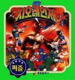 지오레인저 1(28퍼즐애니북스)
