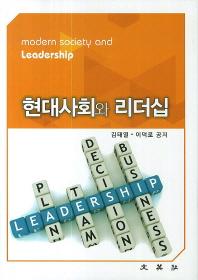현대사회와 리더십