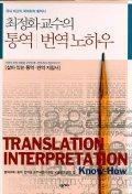 최정화 교수의 통역 번역 노하우
