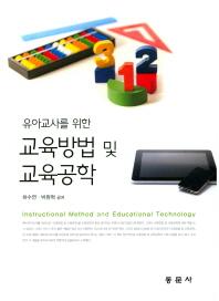 유아교사를 위한 교육방법 및 교육공학