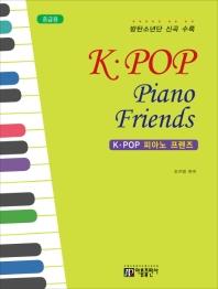K - POP 피아노 프렌즈(중급용)