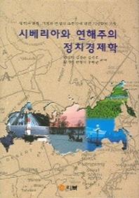 시베리아와 연해주의 정치경제학
