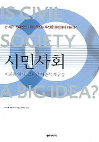 시민사회(이론과 역사 그리고 대안적 재구성)