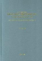 5세기 로마제국의 테오도시우스 법전 종교법 연구