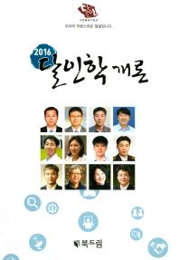 달인학개론(2016)