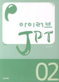 아이러브 JPT. 2