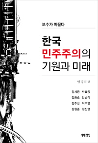 한국 민주주의의 기원과 미래