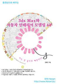 동영상으로 배우는 3ds Max와 자동차 인테리어 모델링. 4(DVD)