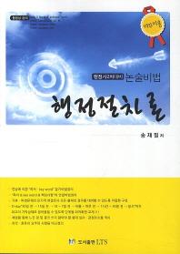 행정절차론(논술비법)(행정사2차대비)