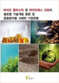 바이오 플라스틱 및 바이오매스 산업의 글로벌 기술개발 동향 및 응용분야별 사례와 기업현황