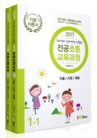 구자경과 함께하는 친절한 전공 초등교육과정. 1 세트(2017)