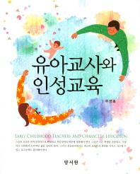 유아교사와 인성교육