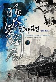 만학검전. 2: 종남마검 편