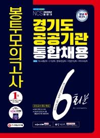 경기도 공공기관 통합채용 NCS 봉투모의고사 6회분(2020 하반기)