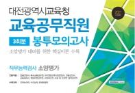 대전광역시교육청 교육공무직원 봉투모의고사 3회분(2021)