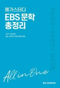 메가스터디 고등 문학 EBS 총정리(2020)(2021 수능대비)