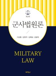 군사법원론