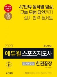 에듀윌 스포츠지도사 보디빌딩 실기+구술 한권끝장(2020)