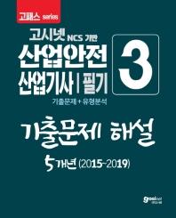 고시넷 NCS 기반 산업안전산업기사 필기. 3: 기출문제 해설 5개년(2015~2019)(2020)