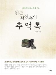 대한민국 남자라면 다 아는 낡은 책장 속의 추억록