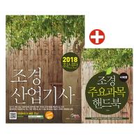 조경산업기사 필기+주요과목 핸드북(2018)