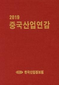 중국산업연감(2019)
