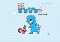 안녕! 보노보노 컬러링 엽서북