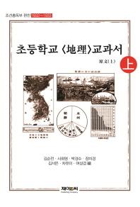 조선총독부 편찬 초등학교: 지리 교과서 원문(상)(1932~1933)