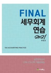 Final 세무회계연습(2021)