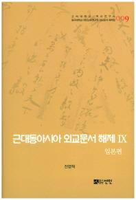 근대동아시아 외교문서 해제. 9: 일본편