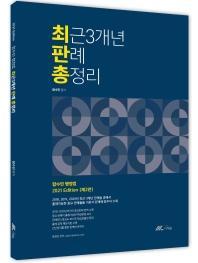 함수민 행정법 최판총(최근 3개년 판례 총정리)(2021)