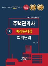 공인모&무크랜드 회계원리 예상문제집(주택관리사 1차)(2021)