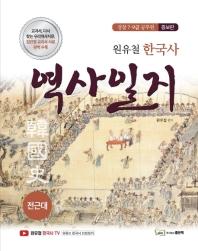 원유철 한국사 역사일지: 전근대