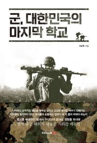 군, 대한민국의 마지막 학교