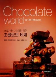 프로 파티시에를 위한 초콜릿의 세계